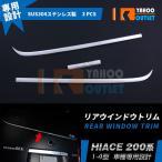 トヨタ ハイエース 200系 標準 1-4型用 リア ウインドウトリム ウィンドウモール ガーニッシュ 鏡面 カスタム パーツ アクセサリー 外装品 3pcs EX435