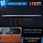 スズキ ハスラー MR31 リアウインドウトリム バックドア ガーニッシュ ステンレス 鏡面 アクセサリー カスタムパーツ 外装品1pcs EX438