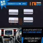 スズキ ハスラー MR31S 吹き出し口 エアコンダクトリング インテリアパネル エアコン トリム ガーニッシュ カスタムパーツ HUSTLER 内装品4pcs EX454