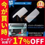 特価セール※スズキ エブリイワゴン DA17W ステンレスフロントバンパーグリルカバー 外装品 カー用品 2PCS EX491