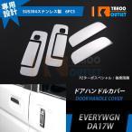 スズキ エブリイワゴン DA17W サイド ドアハンドルカバー ドア ノブ ガーニッシュ キズ防止 保護 カスタムパーツ アクセサリー 外装品4PCS EX531
