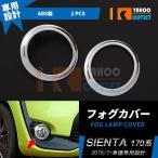 トヨタ 新型 シエンタ 170系 フロント フォグランプカバー フォグ カバー ガーニッシュ メッキ 鏡面 エアロ カスタム パーツ SIENTA外装品2pcs EX550