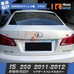 セール レクサス IS 250 2011-2012年 リアゲートハンドルカバー リヤ バッグドア ガーニッシュ ステンレス 鏡面 カスタムパーツ  LEXUS 外装 3pcs EX579