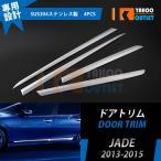ホンダ ジェイド JADE FR4/FR5 ステンレス(鏡面仕上げ)ドアトリム サイドドアモール 4PCS EX636