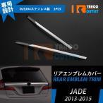 ホンダ ジェイド JADE FR4/FR5 リア エンブレムカバー ガーニッシュ メッキ モール カスタムパーツ エアロ アクセサリー ドレスアップ 外装 1PCS EX638