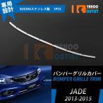 ホンダ ジェイド JADE FR4/FR5 フロント バンパーグリルカバー グリル ガーニッシュ ステンレス 鏡面 カスタムパーツ アクセサリー 外装品 1pcs EX639