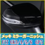ホンダ フィット GK3/4/5/6 GP5 サイド ドアミラー ガーニッシュ カバー ミラーウィンカーリム 鏡面 カスタムパーツ アクセサリー FIT 外装 4pcs HE05