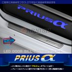 トヨタ プリウスα ZVW40 専用設計 ブルーLEDスカッフプレート ステンレス鏡面仕上げ すべり止め付き 4PCS