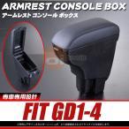 ホンダ フィット GD1-4 新形状型アームレスト コンソール ボックス 肘掛 ノーマルスタイル ブラックレザー IA031 内装品