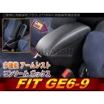 セール10%OFF☆ホンダ フィット(GE6-9) アームレスト レザーアームレスト IA034