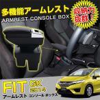 ホンダ フィット GK系 GK3-6 多機能 アームレスト スライド式 コンソールボックス カップホルダー付き 肘掛 肘置き 内装品 IA036