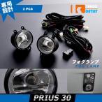 プリウス 30系 専用 LED フォグランプ フォグライト ハーネス 純正交換タイプ カスタムパーツ カー用品 左右セット ZVW30外装品 LA154