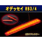 SALE※ホンダ オデッセイ(RB3/4) 高輝度LEDリフレクター LA161