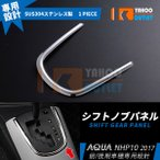 トヨタ 新型 アクア NHP10 2017年 シフトノブパネル シフトゲートパネル インテリアパネル 鏡面 前/後期用 新品 NHP03