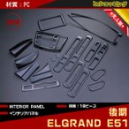 セール10%OFF☆ホンダエルグランド E51 後期  ピアノブラック 内装パネル パーツ ガーニッシュ 豪華アクセサリー 18PCS PT517