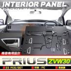 ショッピングプリウス トヨタ プリウス ZVW30 黒木目調 + メッキ インテリアパネル 内装パネル パーツ ガーニッシュ カスタム 23セット PT801