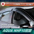 ビーエム※トヨタ アクア NHP10 前期 PC製ドアバイザ- サイドバイザー インジェクション 泥 雨 除け カスタム アクセサリー パーツ 4PCS VT26