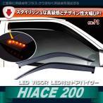 トヨタ ハイエース 200系 LED付きドアバイザー スモーク系 PC製 インジェクション スタイリッシュタイプ 2pcs VT35