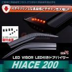 特価セール※トヨタ ハイエース 200系 LED付きドアバイザー スモーク系 PC製 インジェクション 無限タイプ 2pcs VT37