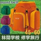 林間学校用 リュックトリプルポケットパック45-60/mont-bell(モンベル)/キャンプ/バックパック/リュック/子供用/ジュニアサイズ/
