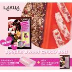 今だけ価格 ルクエ スペシャルスイーツチョコセット・スチームケース ペティート&レシピブック/Lekue Steam Case:rukue電子レンジ調理器/