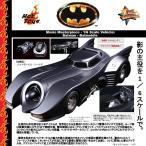 バットマン 1/6スケールビークル バットモービル ホットトイズ社製/Hot Toys