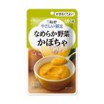 【キューピー】やさしい献立 なめらか野菜 かぼちゃ 75g【介護食】【栄養補助】【区分4:かまなくてよい】
