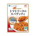 【マルハニチロ食品 】マルハニチロのもっとエネルギー トマトソースのスパゲッティ 120g【介護食】【流動食】【栄養補助】【レトルト】【えん下】【嚥下】