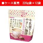 【和光堂】牛乳屋さんのやさしい珈琲 220g袋×12袋【ケース販売】【カフェインレス】【水に溶ける】