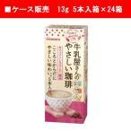 【和光堂】牛乳屋さんのやさしい珈琲 13g 5本入箱×24箱【ケース販売】【カフェインレス】【水に溶ける】