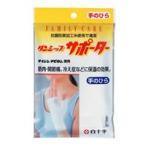 筋肉・関節痛、冷え症などの保温に、掌、手の平、手のひら