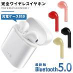 ワイヤレスイヤホン Bluetooth 5.0 イヤホン 片耳 両耳 iPhone 7 8 X XS android ブルートゥース ヘッドセット 充電ケース付き スポーツ ランニングの画像
