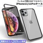 iPhone 11 ケース PRO MAX アイフォンケース 前後両面ガラス 強化ガラス フルカバー アイホン スマホカバー おしゃれ スリム クリア 防滴