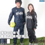 スフィーダ ピステ上下セット【送料無料】