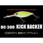 deps/デプス DC-300 KICK BACKER/DC-300キックバッカー