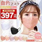 【11/1まで限定価格】\秋新色追加/3D構造 マスク 20枚セット 血色カラー 大人用 不織布マスク  3D立体加工 高密度フィルター 防塵 ウイルス PM2.5 cicibella
