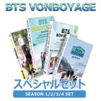 【K-POP DVD】 BTS BON VOYAGE SEASON1~SEASON4 SPECIAL SET【日本語字幕】 ★保管ケース付き!★ 防弾少年団 バンタン 防弾  【BTS DVD】