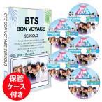 【K-POP DVD】 BTS BON VOYAGE SEASON3 ★5枚SET (EP1-EP8+BEHIND) 【日本語字幕】 ★保管ケース付き!★ 防弾少年団 バンタン防弾  【BTS DVD】
