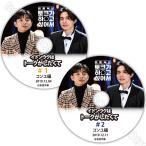 【K-POP DVD】★ イドンウク トークがしたくて コンユ編(2019.12.04/ 12.11)★2枚SET 【日本語字幕】 ★Lee Dong Wook  Gong Yoo【韓流 DVD】