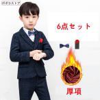 子供スーツ キッズ フォーマル 男の子スーツ 入学式入園スーツ こどもスーツ 卒業式 スーツ 入学式 発表会 結婚式 七五三 スーツ6点セット 90cm-170cm