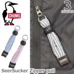 チャムス【CHUMS】SeerSucker Zipper pull 20195 キーチェーン キーホルダー キーリング 鍵 バック ベルト 持ち運び便利  メンズ