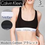 カルバン・クライン【Calvin klein】レディース スポーツブラ ロゴ アンダーウェア 下着 パッドなし Modern Cotton ブラレット F3785【メール便のみ送料無料】