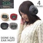 ドネガル / DONE GAL イヤマフ 耳あて  EAR MUFF 耳当て男女兼用 158-132-211 プレゼント ギフト イヤ−マフ