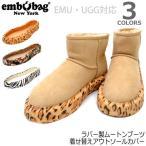 エンボバッグ【embobag】 ラバー製ムートンブーツ 着せ替え アウトソールカバー EMU・UGG対応 レオパード カモフラージュ ゼブラ