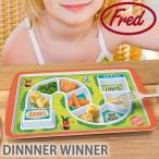 フレッド【fred】 ダイナーウィナー キッズプレート 5132157 子供用 プレート パーティー ランチ お皿 お子様プレート かわいい おもしろ雑貨 キッチン雑貨