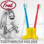 フレッド【fred】歯ブラシホルダー スタンド RAIN&SHINE ランドリー インテリア かわいい おもしろ雑貨 バス 雑貨 5152907
