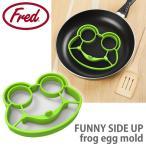 フレッド【fred】 FUNNY SIDE UP egg mold エッグモールド 5161076 カエル 目玉焼き 朝食 かわいい おもしろ雑貨 キッチン雑貨