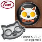 フレッド【fred】 FUNNY SIDE UP egg mold エッグモールド 5161077 猫 CAT 目玉焼き 朝食 かわいい おもしろ雑貨 キッチン雑貨