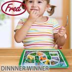 フレッド【fred】 ダイナーウィナー キッズプレート ディノタイム ト5202956 子供用 プレート  お皿 お子様プレート かわいい おもしろ雑貨 キッチン雑貨