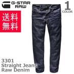 ショッピングSTAR G-STAR RAWジースター ロウ メンズ ボトムス デニム パンツ ジーパン 51002.8454.001 3301 STRAIGHT RAW DENIM カジュアル